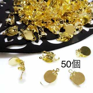 【50個】カン付き蝶バネイヤリング&シリコンパッドゴールド