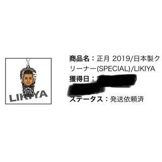 ザランページ(THE RAMPAGE)の正月 2019/日本製クリーナー(SPECIAL)/LIKIYA(ミュージシャン)