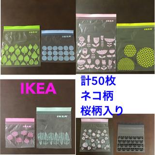 イケア(IKEA)のIKEAジップロック 50枚(収納/キッチン雑貨)