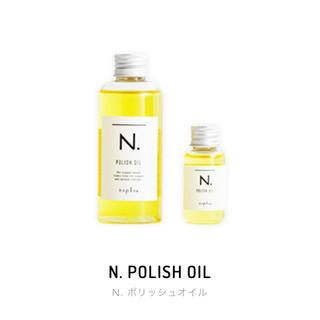ナプラ(NAPUR)の新品❣️エヌドットポリッシュオイルミニ(オイル/美容液)