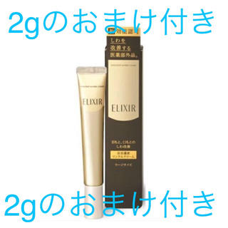エリクシール(ELIXIR)の資生堂 SHISEID エリクシール リンクルクリーム 22g シワ改善(アイケア / アイクリーム)