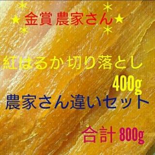 金賞農家さん^^紅はるか切り落とし400g&蜜たっぷり甘~い♡切り落とし400g