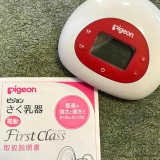 ピジョン(Pigeon)のピジョン 電動搾乳器 First class(その他)