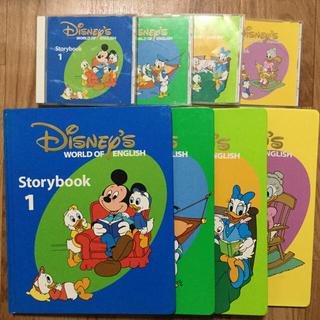 ディズニー(Disney)のDWE ストーリーブック 絵本&CD ディズニー英語システム(絵本/児童書)