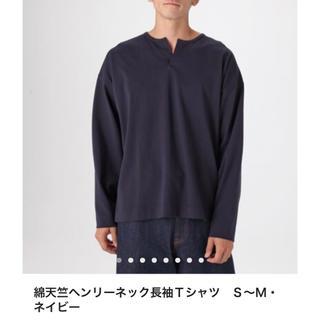 MUJI (無印良品) - 無印 綿天竺ヘンリーネック長袖Tシャツ
