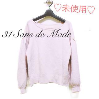 トランテアンソンドゥモード(31 Sons de mode)のトランテアン新品未使用ニットスモーキーピンク長袖セーターデートパフスリーブ(ニット/セーター)