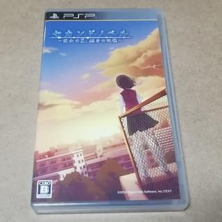 プレイステーションポータブル(PlayStation Portable)の【PSP】セカンドノベル 〜彼女の夏、15分の記憶〜(携帯用ゲームソフト)