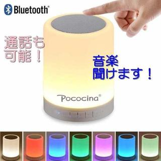 ナイトライト+bluetooth スピーカー 七色変換
