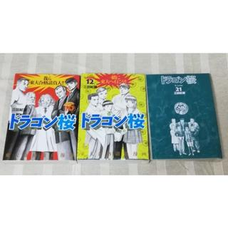 ☆送料無料☆ドラゴン桜(10・12・21巻)+火の鳥(5巻)+ブッダ(1・11巻(青年漫画)