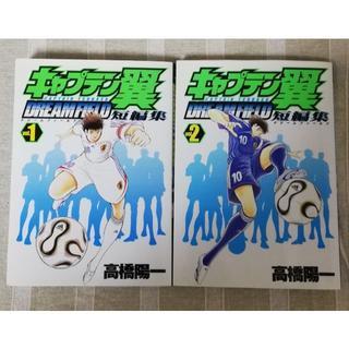 ☆送料無料☆キャプテン翼DREAMFIELD短編集(全1・2巻)(青年漫画)