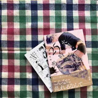 火曜、25時の恋人 /朔ヒロ(BL)