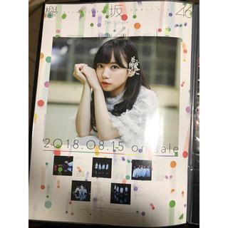 ケヤキザカフォーティーシックス(欅坂46(けやき坂46))のアンビバレント ポスター 3枚セット(アイドルグッズ)