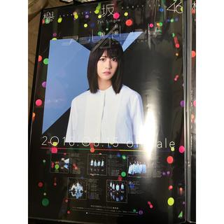 ケヤキザカフォーティーシックス(欅坂46(けやき坂46))の欅坂46 アンビバレント ポスター 3枚セット(アイドルグッズ)