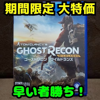 PS4 ゴーストリコン ワイルドランズ(家庭用ゲームソフト)