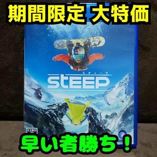PS4 STEEP スティープ(家庭用ゲームソフト)