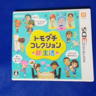 ニンテンドー3DS(ニンテンドー3DS)の新生活 ~ トモダチコレクション(携帯用ゲームソフト)