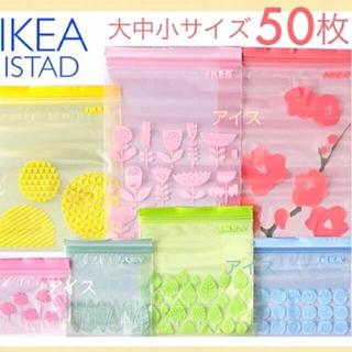 イケア(IKEA)のIKEA ISTAD プラスチック袋  50枚(収納/キッチン雑貨)