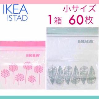 イケア(IKEA)のIKEA ジップロック 60枚 ・IKEA ISTAD プラスチック袋(収納/キッチン雑貨)