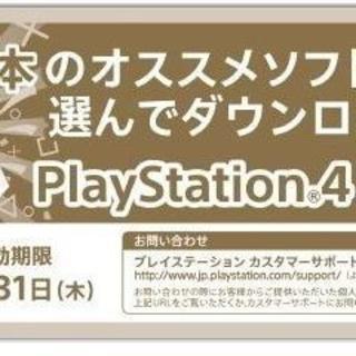 ソニー(SONY)のPS4 大バンバン振る舞いキャンペーン PlayStation4(家庭用ゲームソフト)