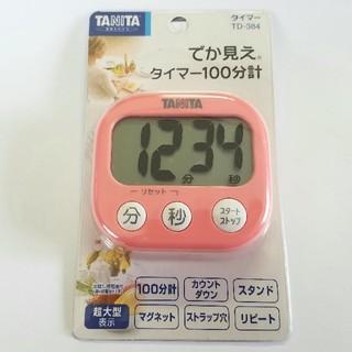 タニタ(TANITA)の文字が大きくて見やすい❣️ タニタ キッチンタイマー ピンク ☆ TANITA(収納/キッチン雑貨)