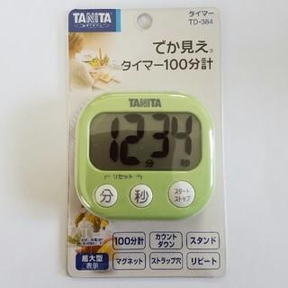 タニタ(TANITA)の文字が大きい❣️ タニタ キッチンタイマー 黄緑 緑 グリーン ☆ TANITA(収納/キッチン雑貨)