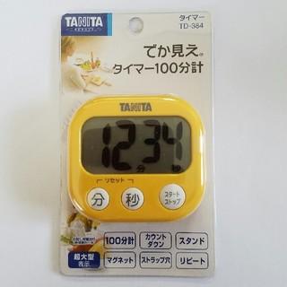 タニタ(TANITA)のTANITA キッチンタイマー イエロー 黄色 ☆ タニタ でか見え(収納/キッチン雑貨)