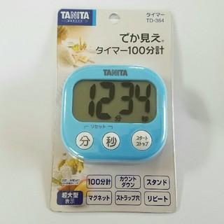 タニタ(TANITA)の文字が大きくて見やすい❣️ タニタ キッチンタイマー 水色 ☆ TANITA(収納/キッチン雑貨)
