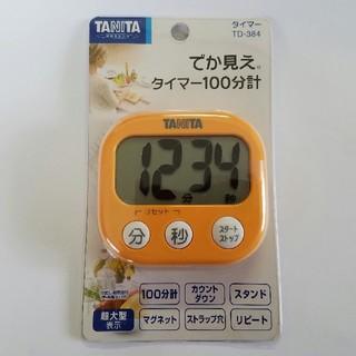 タニタ(TANITA)のTANITA キッチンタイマー オレンジ ☆ タニタ でか見え(収納/キッチン雑貨)