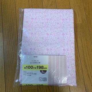 ニトリ(ニトリ)の新品未使用 レースカーテン 100×198 二枚組(レースカーテン)