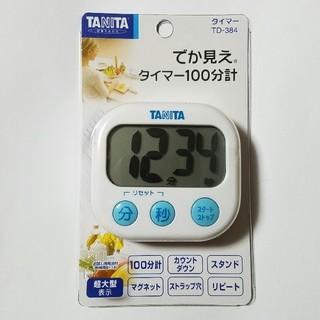 タニタ(TANITA)のタニタ キッチンタイマー ホワイト 白 ☆ TANITA(収納/キッチン雑貨)