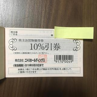 ニトリ(ニトリ)のニトリの株主優待券1枚(ショッピング)