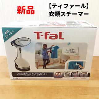 ティファール(T-fal)のT-fal アクセススチームプラス【衣類スチーマ】(アイロン)