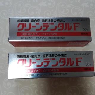 ダイイチサンキョウヘルスケア(第一三共ヘルスケア)のクリーンデンタルF 2個セット(歯磨き粉)