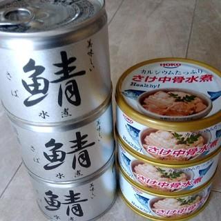 国産 鯖&鮭缶 6缶セット(送料無料)