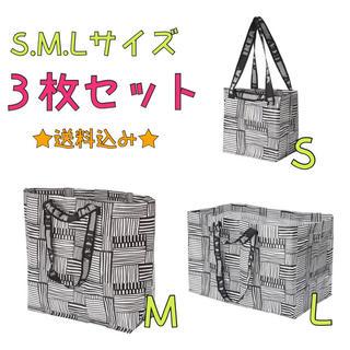 イケア(IKEA)の【IKEA】NEW柄バッグ 3枚セット‼︎(収納/キッチン雑貨)