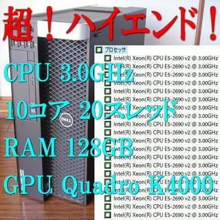 デル(DELL)のプロクリエイター向け!ハイエンドPC!(ワークステーション)(デスクトップ型PC)