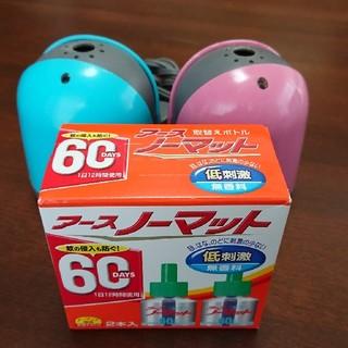 アースセイヤク(アース製薬)のアースノーマット60日無香料&本体2個セット(日用品/生活雑貨)