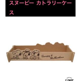 SNOOPY - 新品未使用 スヌーピー  カトラリーケース キッチンラック