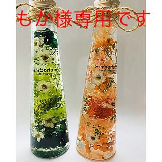 清々しい花かんざしと緑とオレンジのハーバリウム(その他)