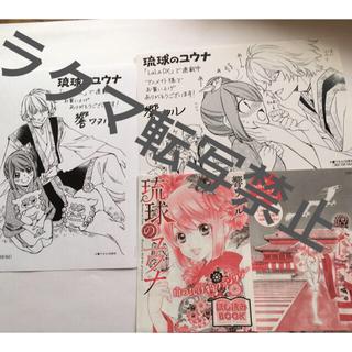 ハクセンシャ(白泉社)の琉球のユウナ/特典ペーパー2種/1.2巻(少女漫画)
