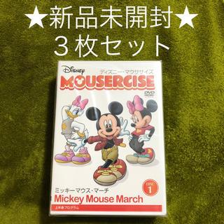 ディズニー(Disney)の★新品未開封★ マウササイズ DVD3枚セット ディズニー(スポーツ/フィットネス)