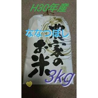 *H30*北海道産*農家直送*新米*ななつぼし3kg*お米*送料無料*米*