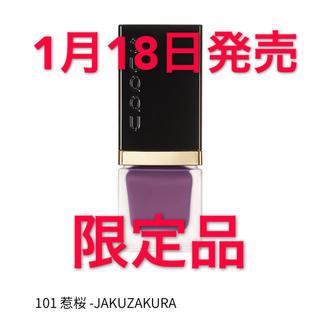 スック(SUQQU)の限定品 新品 101 惹桜(チーク)