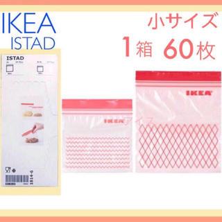 イケア(IKEA)のIKEA ジップロック 小サイズ・IKEA ISTAD(収納/キッチン雑貨)