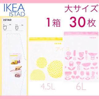イケア(IKEA)のIKEA ジップロック 30枚 ・IKEA ISTAD (収納/キッチン雑貨)