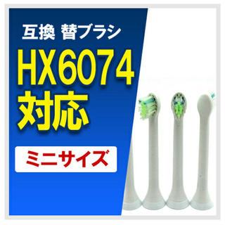 PHILIPS - ☆未使用☆ 電動歯ブラシ 替えブラシ2本セット