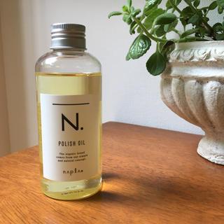 ナプラ(NAPUR)のN.ポリッシュオイル(オイル/美容液)