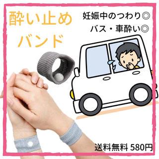 酔い止めバンド 妊娠中のつわり対策 乗り物酔い 車 バス