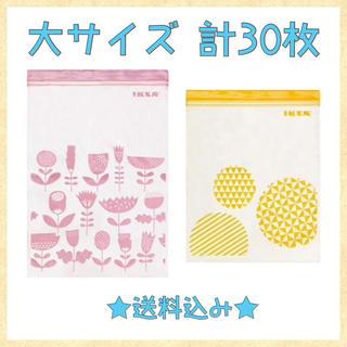 イケア(IKEA)の【IKEA】ジップロック 1箱分30枚(収納/キッチン雑貨)