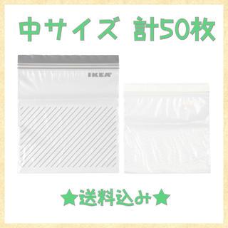 イケア(IKEA)の【IKEA】ジップロック 1箱分50枚(収納/キッチン雑貨)